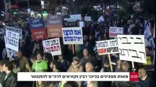 מבט - הפגנה בכיכר רבין