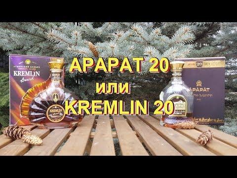 Сравниваем коньяки Арарат Наири 20 лет и Кремлин 20 лет.