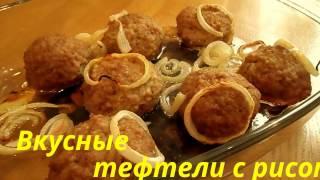 Meatballs with rice . ТЕФТЕЛИ РЕЦЕПТ. Вкусные мясные тефтели с рисом. Готовим дома.