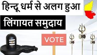 Lingayat New Religion in Karnataka - Lingayat vs Veerashaiva -…