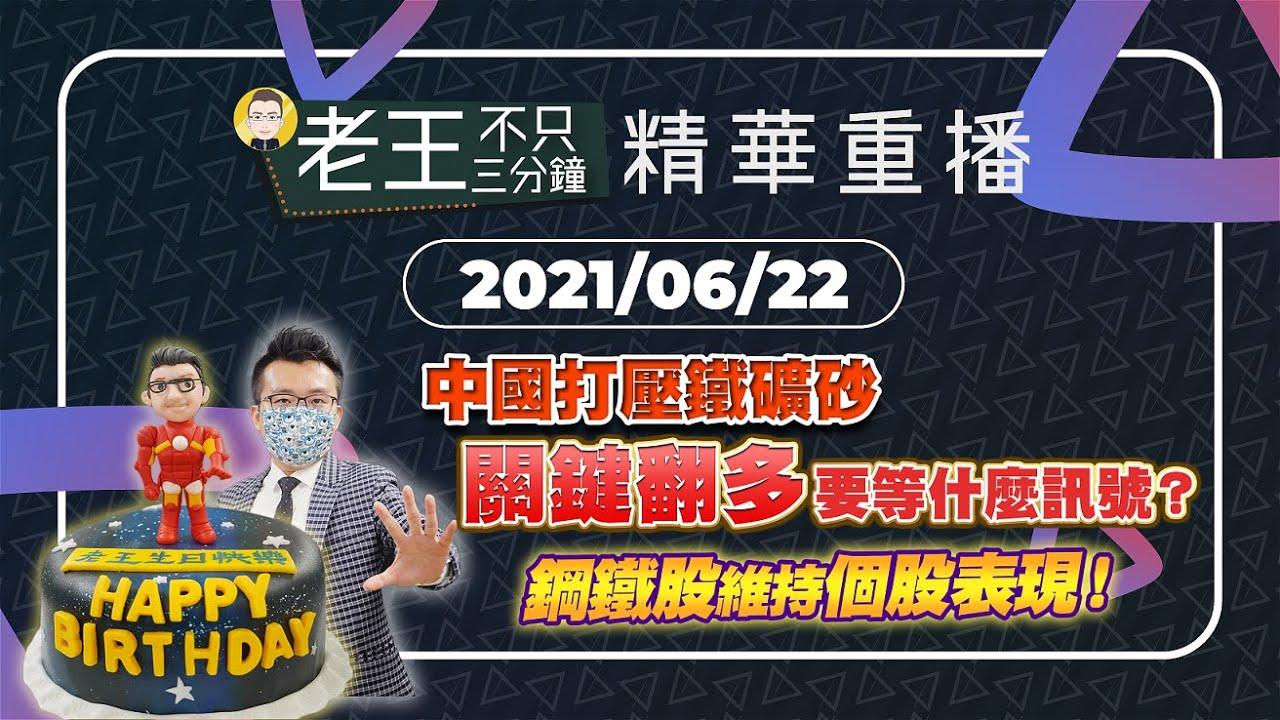 【精華重播】中國打壓鐵礦砂,關鍵翻多要等什麼訊號?鋼鐵股維持個股表現!
