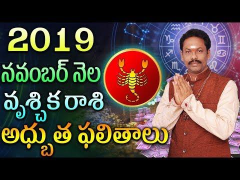 2019 నవంబర్ నెల వృశ్చిక రాశి ఫలితాలు    JKR Bhathi 2019 November Vruchika Rasi Phalithaalu
