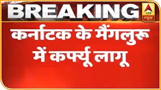 Curfew Imposed In Karnataka's Mangalore | ABP News