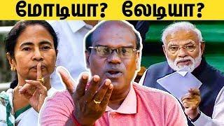 பாஜகவை வீழ்த்த மம்தா போட்ட Master Plan : Ravindran Duraiswamy Interview | Mamata Modi Clash