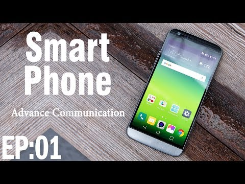 Information Technology | Smart Phone Ep 01 | Advanced Commun
