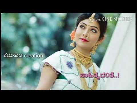 ನಿನ್ನ ಲಜ್ಜೆ ಒಂದುಸಂಗೀತದಂತೆ ful song | ninna lajje ondu sangeeta dante ade Kannada full video song |