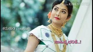 ನಿನ್ನ ಲಜ್ಜೆ ಒಂದು  ಸಂಗೀತದಂತೆ ful song | ninna lajje ondu sangeeta dante ade Kannada full video song |