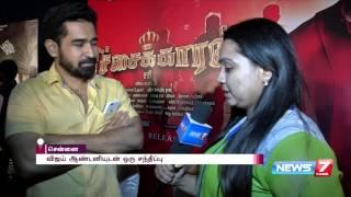 'Pichaikkaran' movie will not disappoint families : Vijay Antony | Super Housefull | News7 Tamil
