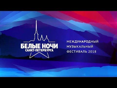 Смотреть Фестиваль Белые Ночи 2018-День 1(HD) онлайн