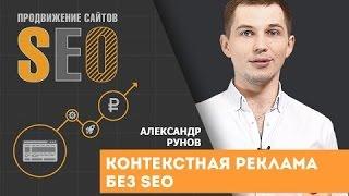 Контекстная реклама без SEO продвижения: зачем делить, когда можно совместить. Александр Рунов