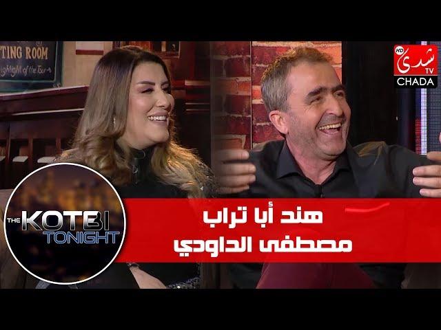 THE KOTBI TONIGHT : الحلقة الكاملة - هند أبا تراب و مصطفى الداودي