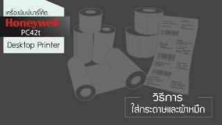 วิธีใส่กระดาษและผ้าหมึกสำหรับเครื่องพิมพ์บาร์โค้ด Honeywell PC42t