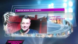 """О чем мечтает Сергей Жуков? И кого группа """"Руки вверх!"""" может заставить бегать голышом?"""