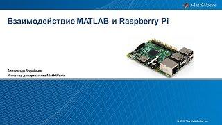 Raspberry Pi и MATLAB