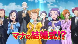 Eiga DokiDoki! Precure Movie Trailer 『映画ドキドキ!プリキュア マ...