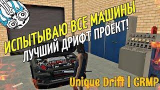 🎁Unique Drift | CRMP - ИСПЫТЫВАЮ ВСЕ МАШИНЫ, 🔥ЛУЧШИЙ ДРИФТ ПРОЕКТ!