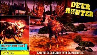 ОГНЕННЫЕ ЗВЕРИ - Охота на ЖИВОТНЫХ часть 3 / Hunting ANIMALS DEER HUNTER игра видео для детей kids