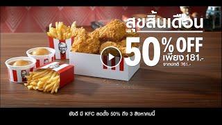 ฉลองเลย KFC สุขสิ้นเดือนลด 50%
