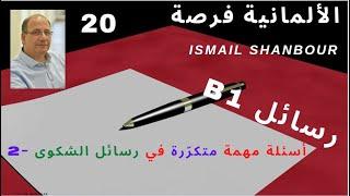 كيف نكتب رسالة ب1- (16): أساسيات كتابة رسالة شكوى 2 -Beschwerdebrief einen Brief schreiben B1 -