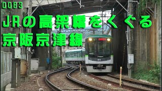 JRの高架橋をくぐる京阪京津線