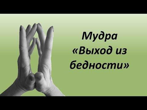 Первый жест для богатства. Мудра для выхода из бедности