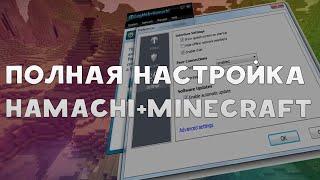 Полная и легкая настройка Hamachi,Windows 10-7 (Minecraft)