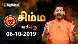 Rasi Palan | Simha | சிம்ம ராசி நேயர்களே! இன்று உங்களுக்கு… | Leo | 06/10/2019
