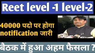 Reet level-1 level -2 notification जारी होगा 40000 पदो पर बैठक में हुआ फैसला