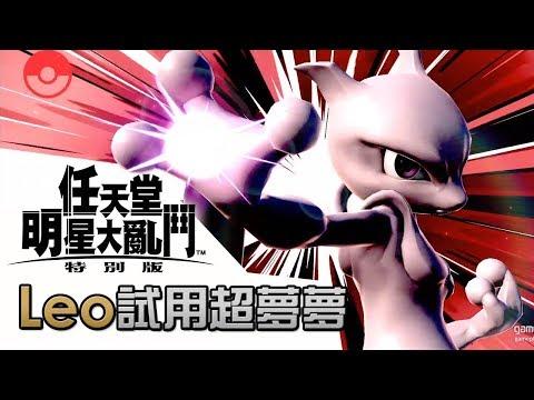 Leo 試用超夢夢 Mewtwo  《任天堂明星大亂鬥 特別版》 Super Smash Bros. Ultimate