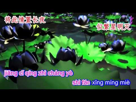 Ký Minh Nguyệt - KARAOKE - 寄明月 - Beat