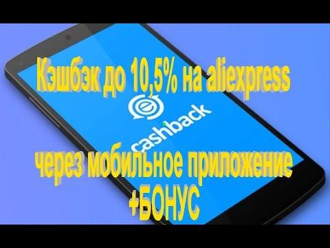 Кэшбэк до 10.5% в мобильном приложении на алиэкспресс + БОНУС