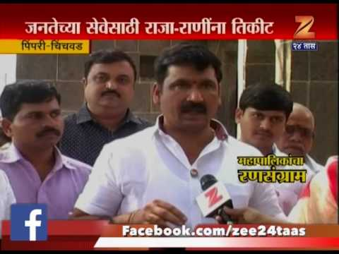 Pimpri Chinchwad | Three Couple Got Election Ticket