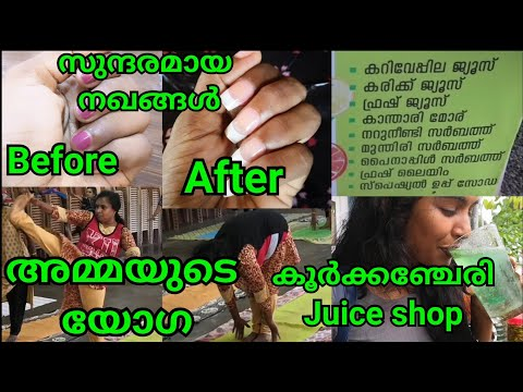 How to apply fake nails|Amma doing Yoga|Koorkenchery Juice shop|Fuljar soda|Asvi Malayalam