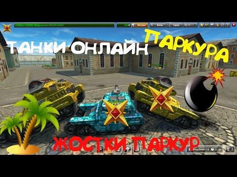 tanki-onlayn-igraem-s-druzyami