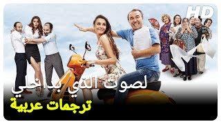 الصوت الذي بداخلي | فيلم تركي كوميدي الحلقة كاملة (مترجم بالعربية)