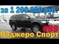 Супер авто -  Митсубиси Паджеро Спорт 2, меньше чем за 1 млн 200 тысяч рублей!!!