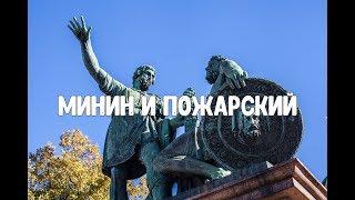 Смотреть видео Памятник Минину и Пожарскому в Москве онлайн