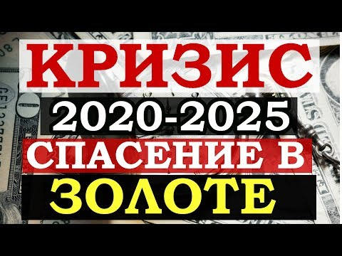 Кризис 2020-2025. Узнай как сохранить деньги. Прогноз цен на золото