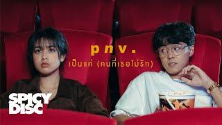 p-n-v-เป็นแค่-คนที่เธอไม่รัก-official-mv