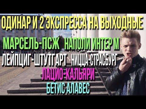 ТОЧНЫЙ ПРОГНОЗ НА МАТЧ РУБИН ГОРНЯК 3.10! РУБИН ГОРНЯК 2018из YouTube · Длительность: 3 мин59 с
