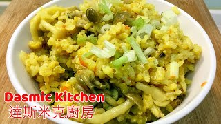 香菇薑黃飯 |Turmeric Mushroom Rice | Rice Recipe | Veggie