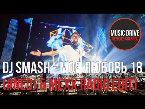 DJ Smash - Моя Любовь 18 (#NEDJ & MEXX Radio edit) Unofficial video cut
