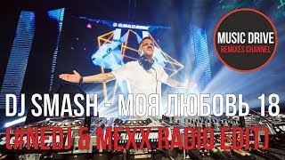 DJ Smash - Моя Любовь 18 (#NEDJ & MEXX Radio edit) Unofficial video cut