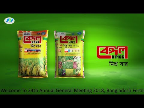South Bengal Fertilizer Documentary, make by- Gap Media Corporation Ltd. 01617 116114