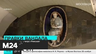 "Мадонна на станции метро ""Римская"" осталась без груди - Москва 24"