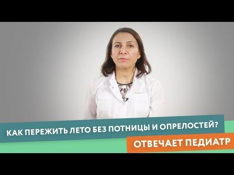 видео: Как пережить лето без потницы и опрелостей у новорожденного