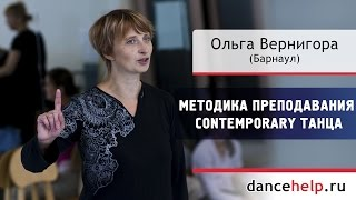 Методика преподавания contemporary танца. Ольга Вернигора, Барнаул