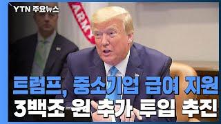 트럼프, 중소기업 직원 급여 지원에 3백조 원 추가 투입 추진 / YTN