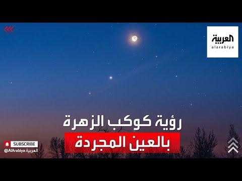 مشاهدة كوكب الزهرة بالعين المجردة في هذه الأيام.  - نشر قبل 57 دقيقة