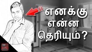 எனக்கு என்ன தெரியும் ? top 10 tamil உண்மை